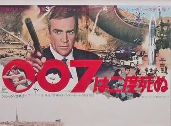 007youonlylivetwice_3