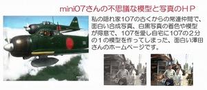 Mini107